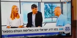 משה מורנו בתקשורת ערוץ 12